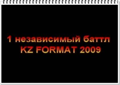 Первый Онлайн батл в KZ!